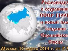 Мартовский референдум о сохранении СССР (1991) и новый план создания Евразийского Союза