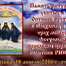 Вечер памяти ритуально убитых в Оптиной пустыни трех монахов