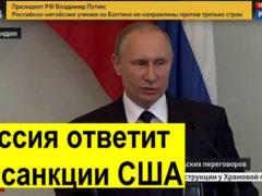 Почему Путин не способен на достойный ответ Америке