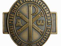 Открытие Императорского Православного Палестинского Общества