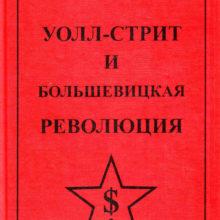 Россия – «величайший военный трофей, который когда-либо знал мiр»