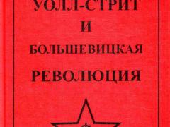 Россия – «величайший военный трофей, который когда-либо знал мир»