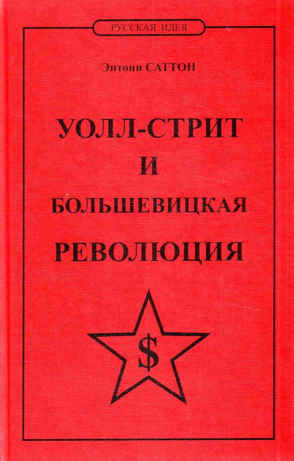 Уолл-стрит и большевицкая революция. Завоевание большевиками России