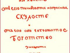 Умер Иван Тихонович Посошков, автор «Книги о скудости и богатстве», православный писатель и первый русский экономист