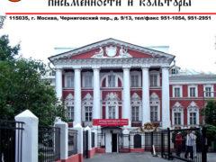 ОБЪЯВЛЕНИЕ!!! 25 сентября 2017 г. Вечер: Славянство и новый мiровой порядок