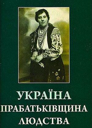 Украинский язык среди славянских - Страница 9 Ukraina-prarodina-tchelovetchestva