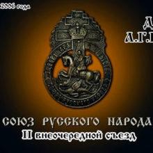 II-й съезд Союза Русского Народа. Доклад Л.Г. Ивашова