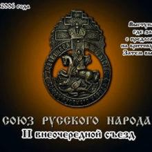 II-й съезд Союза Русского Народа. Выступление Пименова и Турика