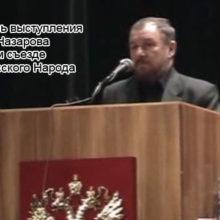 I-й съезд Союза Русского Народа. Выступление М.В.Назарова
