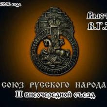 II-й съезд Союза Русского Народа. Выступление В.Г.Жданова