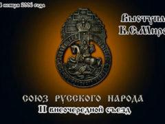 II-й съезд Союза Русского Народа. Выступление Б.С. Миронова
