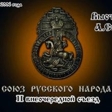 II-й съезд Союза Русского Народа. Выступление А.С. Турика