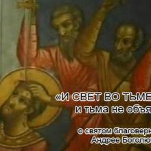 О святом благоверном князе Андрее Боголюбском