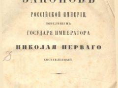 Царским Манифестом был введен в действие Свод Законов Российской Империи (в 15 томах)