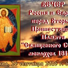 Россия и Европа перед Вторым Пришествием. Памяти Священного Союза монархов 1815 года