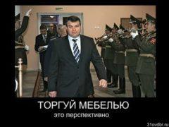 Приватизация армии РФ министром-капиталистом?