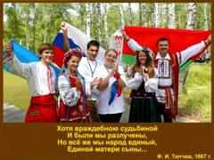 Три ветви русского народа и Новый мiровой порядок