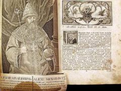 Земским Собором принято Уложение Царя Алексея Михайловича – первый систематизированный свод законов в российской истории