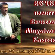 Вечер памяти Вячеслава Михайловича Клыкова
