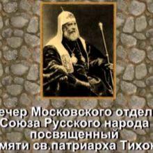 Дискуссия о Св. Патриархе Тихоне