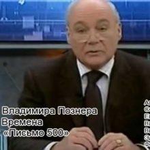 Программа «Времена» с В.Познером, тема «Письмо 500»