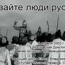 Вставайте люди русские! Московский Дом Кино, вечер из цикла «Возвращение на Родину»