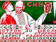 """Творцы """"Новой нации"""""""