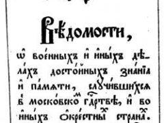Петр I подписал указ об издании первой русской печатной газеты «Ведомости»
