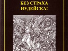 Книга: «Жить без страха иудейска!»