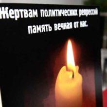 30 октября. – День памяти жертв политических репрессий