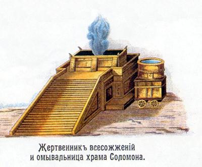 Жертвенник всесожжений и омывальница храма Соломона