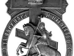 Создан Главный Совет Союза Русского Народа