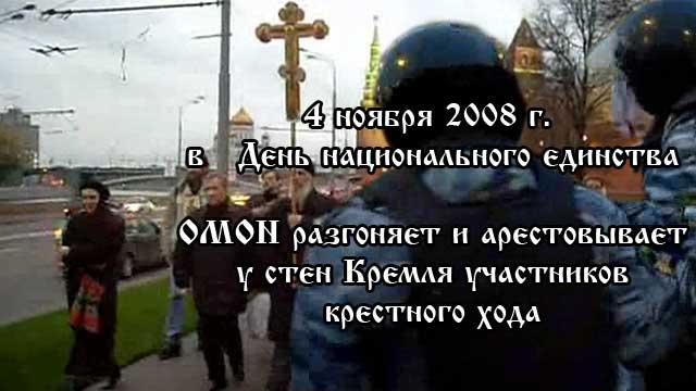ОМОН разгоняет и арестовывает у стен Кремля участников крестного хода.