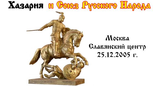 Хазария против Святой Руси.
