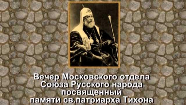 Дискуссия о Св. Патриархе Тихоне.
